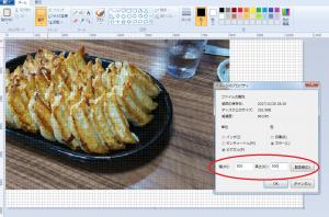 jpeg画像を正方形にする方法、ヤフオクやネットショップの商品画像に