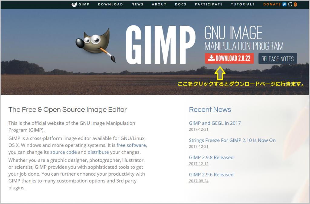 GIMP公式ページ