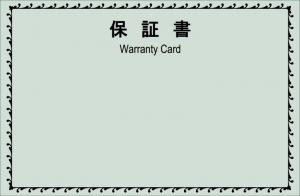 ネット販売時の保証書の発行方法。保証書に販売店印は押さない方が良い