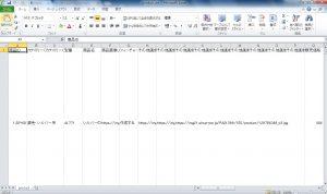 行の幅が広くて扱いにくいエクセルファイルの行の高さを一括で見やすくする方法
