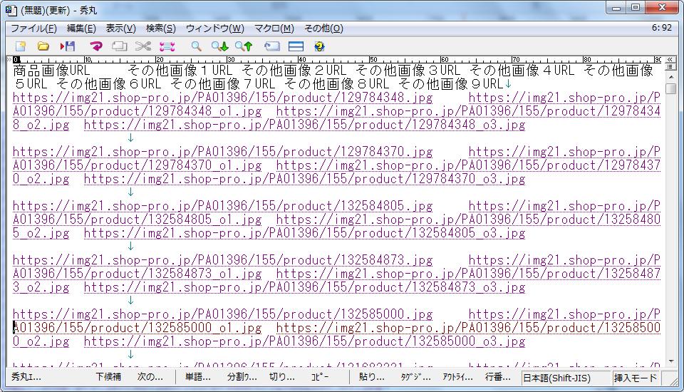 エクセルのデータをテキストエディタに貼り付け