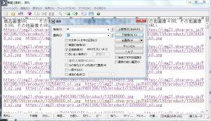 テキストエディターを使いこなせばネットショップで必要なCSV加工作業が捗る