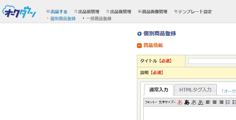 個別商品登録画面